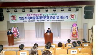 안동시육아종합지원센터 준공 및 개소식 개최