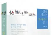 삶을 이끄는 출애굽기 읽기 - 저자 김세권 목사