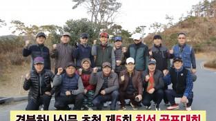 경북하나신문 초청, '제5회 친선 골프대회' 열려