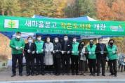 김천 친환경 생태공원 주차장 옆, 작은 도서관 설치