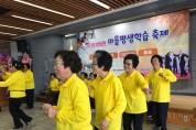 쌍림면, 주민과 함께하는 마을평생학습축제 개최