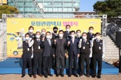포항시, 해설이 있는 '포항 관광택시' 발대식 개최