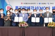 코오롱인더스트리, 구미공장 추가 증설··· 2,300억 투자
