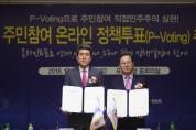 포항시-경북선관위, 전국최초 기관협업 주민소통 플랫폼 구축!