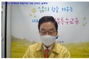 경북교육청, 장애학생 취업지원 사업 박차