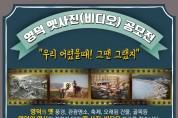 영덕군, '옛 사진(비디오) 공모전' 개최