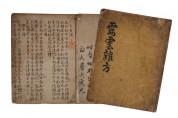 '안동 수운잡방' 국가지정문화재 보물로 지정
