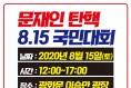 '8.15 국민대회' 이승만 광장에서 열린다!