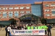 구미경찰서와 구미정보고가 함께하는 '따뜻한 한마음 축구대회'