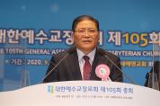 """예장합동 제105회 총회 ··· """"세움""""을 주제로 선포"""