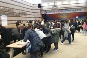 포항시 2020년 여성시간선택제일자리 공개 모집 성황리 개최