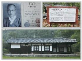 예장통합 총회 지정 한국기독교사적 제36호 봉경(鳳卿) 이원영 목사 생가