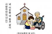 경북하나만평(6월)