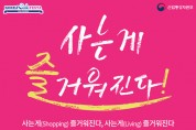 '2018 코리아 세일 페스타' 드디어 시작!'