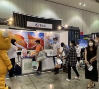 청도군, '대한민국대표축제박람회' 홍보활동 참여