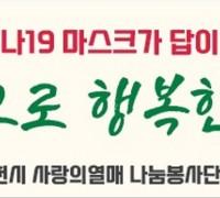김천시 사랑의 열매 나눔봉사단 정기회의 개최