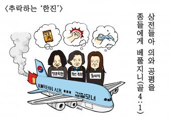 경북하나만평(5월)