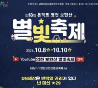 영천 보현산 별빛축제 8일~10일, 온라인 개최