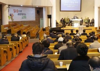2020 김천시를 위한 '신년 조찬기도회'