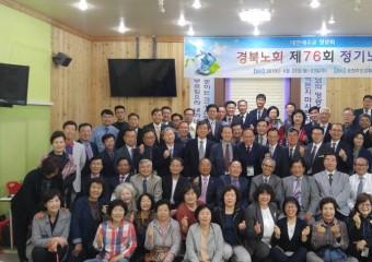 예장(백석대신) 경북노회 제76회 정기노회