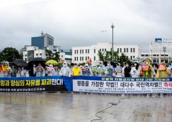 """""""나쁜 차별금지법을 반대한다"""" 영‧호남 교계 한 목소리로 외쳐"""