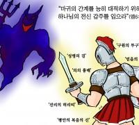 하나만평(경북하나신문 174호)