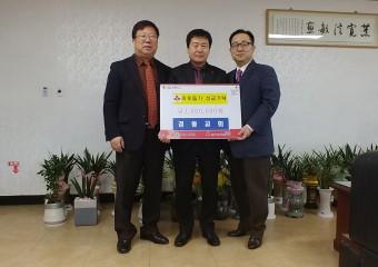 경산 경동교회, 사랑모아 이웃돕기 성금기탁