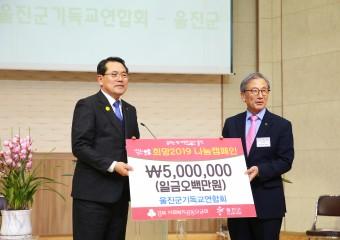 울진군기독교연합회, 성금 5백만 원 기탁