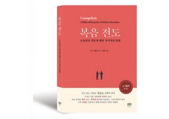 책 소개 : 복음전도(Evangelism)