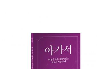 책소개 : 아 가 서(도서출판 디사이플)