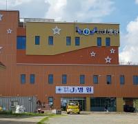 영천시, 분만산부인과(영천제이병원) 운영 활성화