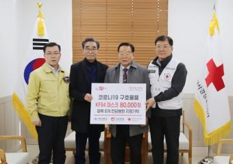 중국북경대상연맹 보건용 마스크 8만 장 경북도에 기부