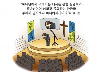 하나만평(경북하나신문 162호)