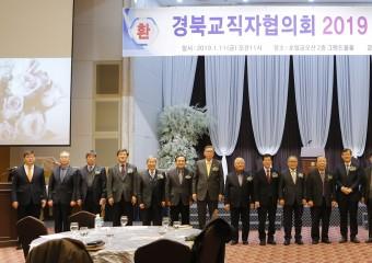 경북교직자협의회 신년교례회 개최