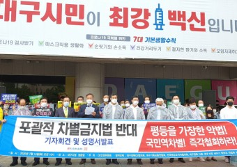 """영남 교계, """"포괄적 차별금지법안 강력 반대"""""""