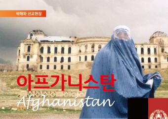 아프가니스탄에서 크리스천들은 왜 박해를 받는가?