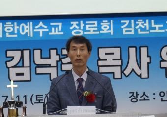 김천 인동교회 김낙주 목사 위임예식