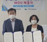 성주군보건소-가야산생태탐방원 업무협약 체결