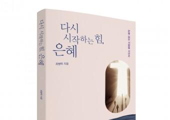 책 소개: 다시 시작하는 힘, 은혜