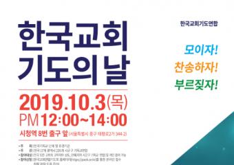 '한국교회 기도의 날' 개최 … 오는 10월 3일 서울시청 앞