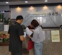 목욕장업 사회적 거리두기 방역 집중점검