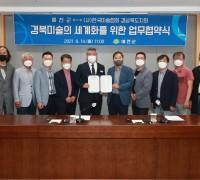 예천군, 경북미술 세계화를 위한 업무협약 체결